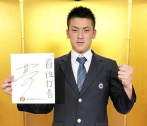 仮契約を終え、色紙を手にポーズを決める阪神ドラフト7位の高寺望夢(球団提供)
