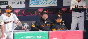7回2死一塁、打者・周東佑京のとき甲斐拓也の二塁盗塁のリクエストで、リプレー映像を見る原辰徳監督ら(カメラ・竜田 卓)