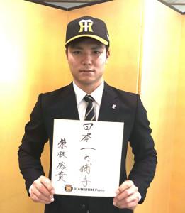 仮契約を終えた阪神ドラフト4位の栄枝裕貴(球団提供)