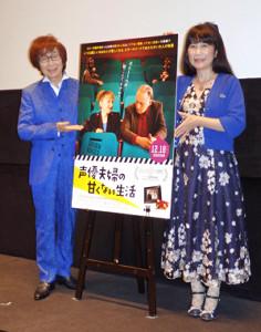 トークイベントに出席した古川登志夫と妻の柿沼紫乃