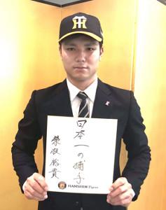 仮契約を終え、色紙に目標を書いた阪神ドラフト4位の栄枝裕貴(球団提供)