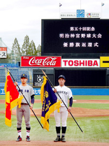 神宮大会の優勝旗を返還し、レプリカを手にする慶大・瀬戸西(左)、中京大中京・原両主将