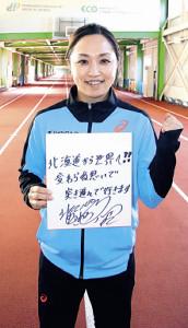 北海道発の国際的選手育成へ意欲を見せる北風監督