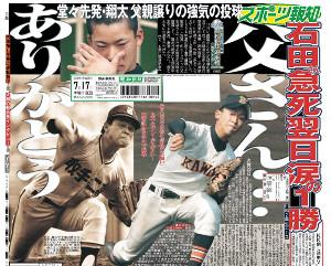 川和・石田翔太投手の力投を1面で報じる08年7月17日付のスポーツ報知