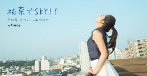 平祐奈オフィシャルブログ「祐奈でSKY!?」より