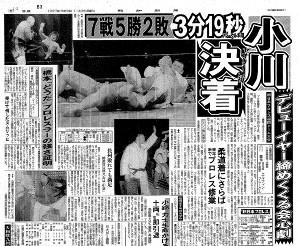 1997年11月3日付スポーツ報知
