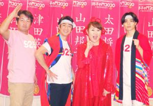 意気込みを語った山田邦子(右から2人目)