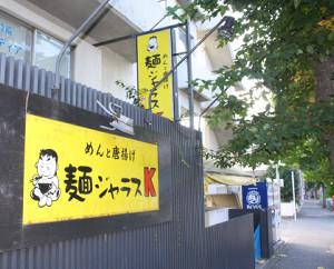 開業から10周年を迎えたラーメン店「麺ジャラスK」(東京・世田谷区)