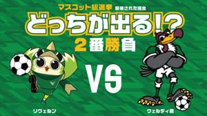 東京Vはマスコットの二番勝負を実施する