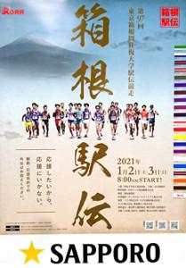 第97回箱根駅伝ポスター