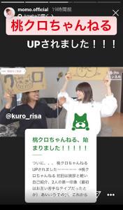 桃のインスタグラムより@momo.official