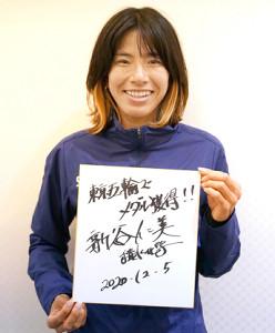 「東京五輪でメダル獲得!」と目標を記した新谷仁美(カメラ・太田 涼)