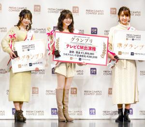 FRESH CAMPUS CONTEST 2020」で入賞した(左から)準グランプリの明学大・長谷川新奈さん、グランプリの立大・石川真衣さん、愛媛大の高岡奈々葉さん