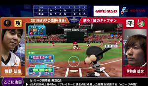 開幕した「eBASEBALL プロリーグ」(C)NPB(C)Konami Digital Entertainmant