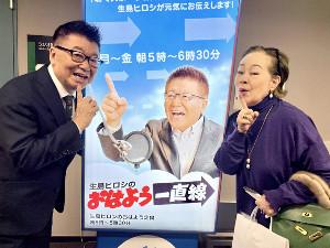 ラジオで共演する生島ヒロシと芳村真理