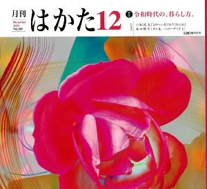 小松さんが12年半にわたって連載していた「月刊はかた」