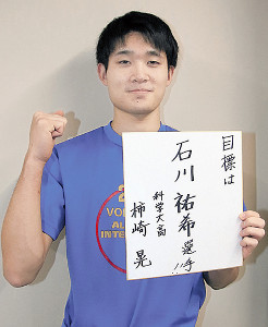 中大商学部に合格し、OB石川を目標に高みを目指す柿崎