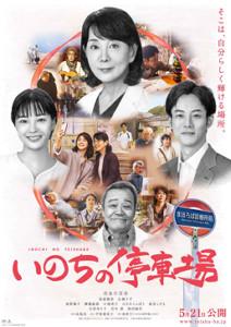 映画「いのちの停車場」のポスター。吉永小百合を始め、モノクロで描かれているものが鉛筆画。後方は場面写真で構成