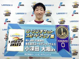 「ローソンチケット スピードアップ賞」に選出された小深田(楽天野球団提供)
