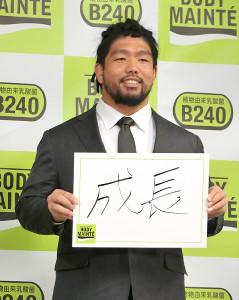 来年の抱負を「成長」と書いたラグビー日本代表・堀江翔太