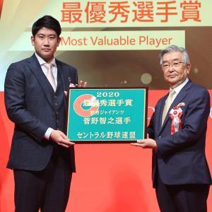 最優秀選手賞を受賞し表彰を受ける、巨人・菅野智之(左)