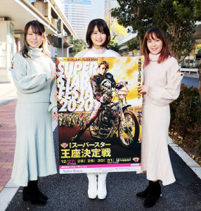 オートレースの第35回スーパースター王座決定戦をPRする女性レーサーの片野利沙(左)、佐藤摩弥(右)とイメージガールの平嶋夏海