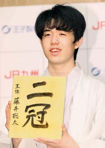 王位・棋聖を獲得した藤井聡太2冠