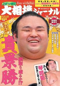 大相撲ジャーナル初場所展望号