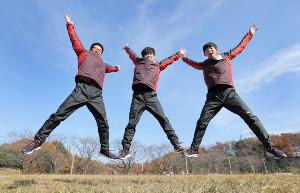 活躍を誓い大きくジャンプする(左から)国士舘大の山本、加藤、曽根(カメラ・中島 傑)