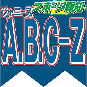 A.B.C―Z