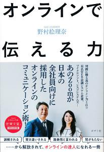 「オンラインで伝える力」(野村絵理奈、ポプラ社、1650円)