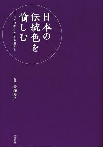 「日本の伝統色を愉しむ―日々の暮らしに和の彩りを―」(監修・長澤陽子、飛鳥新社、1595円)