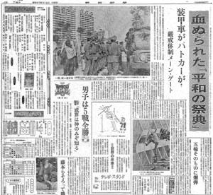 1972年9月6日付のスポーツ報知