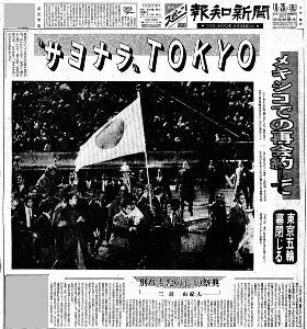 1964年10月25日付のスポーツ報知