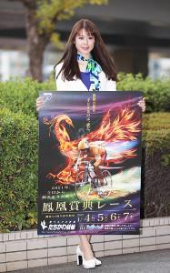 新春の立川記念開催をPRする羽瀬。「3連覇がかかる清水さんに注目です」