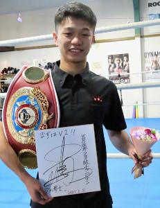 23歳の誕生日を迎え、ブーケをもらったWBO世界フライ級王者・中谷潤人はさらなる飛躍を誓った