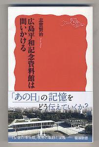 「広島平和記念資料館は問いかける」(志賀賢治、岩波新書、946円)