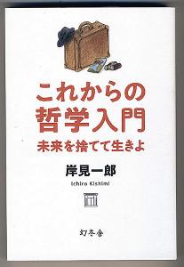 「これからの哲学入門 未来を捨てて生きよ」(岸見一郎、幻冬舎、1320円)