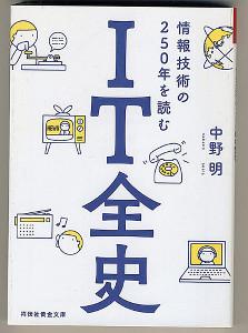 「IT全史―情報技術の250年を読む」(中野明、祥伝社黄金文庫、1100円)