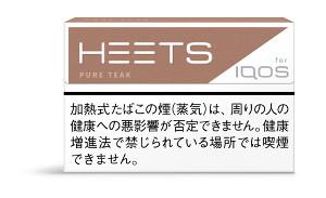 4日発売の新製品「ヒーツ・ピュア・ティーク」