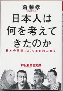 「日本人は何を考えてきたのか―日本の思想1300年を読み直す―」(齋藤孝、祥伝社黄金文庫、880円)