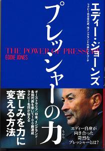 「プレッシャーの力」(エディー・ジョーンズ、ワニブックス、1760円)