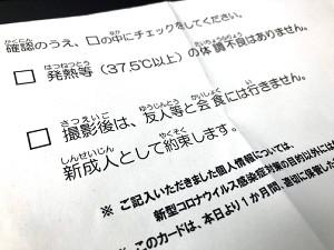 新宿区の記念撮影会場で配布された誓約書