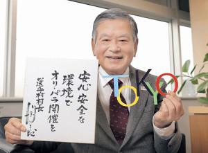 選手村村長として五輪・パラリンピック開催への思いを色紙に書いた川淵氏(カメラ・竜田 卓)