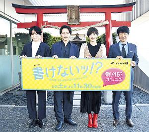 リモート会見を行った(左から)菊池風磨、生田斗真、吉瀬美智子、脚本・福田靖氏