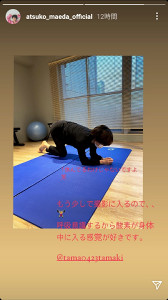 前田敦子のインスタグラム(@atsuko_maeda_official)より