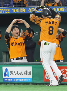 本塁打を放った丸佳浩をベンチで迎える菅野智之