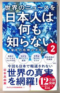 「世界のニュースを日本人は何も知らない2」(谷本真由美、ワニブックスPLUS新書、935円)