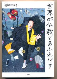 「世界が仏教であふれだす」(稲田ズイキ、集英社、1320円)