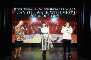 アイドル継続を宣言した柏木由紀(中)(左から「安田大サーカス」のクロちゃん、1人置いて、「WACK」の渡辺淳之介代表取締役)